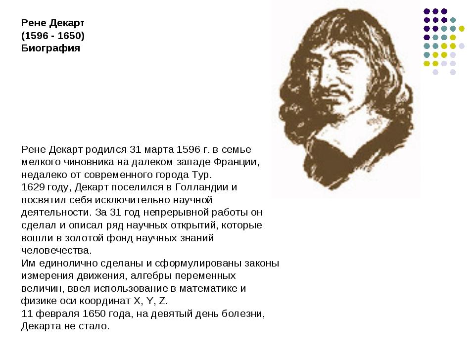 Рене Декарт (1596 - 1650) Биография Рене Декарт родился 31 марта 1596 г. в се...