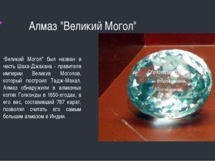 """Алмаз """"Великий Могол"""" """"Великий Могол"""" был назван в честь Шаха-Джахана - прав"""