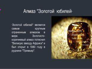"""Алмаз """"Золотой юбилей"""" """"Золотой юбилей"""" является самым крупным ограненным ал"""