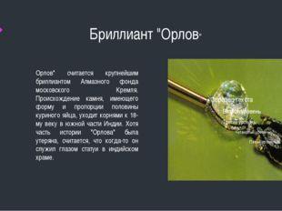 """Бриллиант """"Орлов"""" Орлов"""" считается крупнейшим бриллиантом Алмазного фонда мо"""