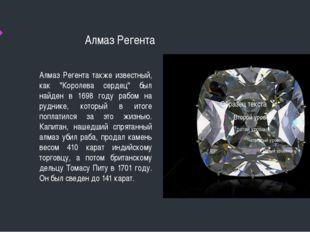 """Алмаз Регента Алмаз Регента также известный, как """"Королева сердец"""" был найде"""