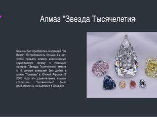 """Алмаз """"Звезда Тысячелетия"""" Камень был приобретен компанией """"De Beers"""". Потре"""