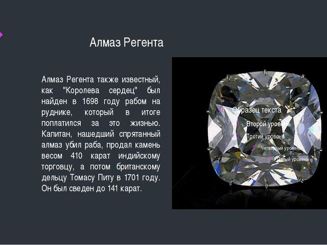 """Алмаз Регента Алмаз Регента также известный, как """"Королева сердец"""" был найде..."""