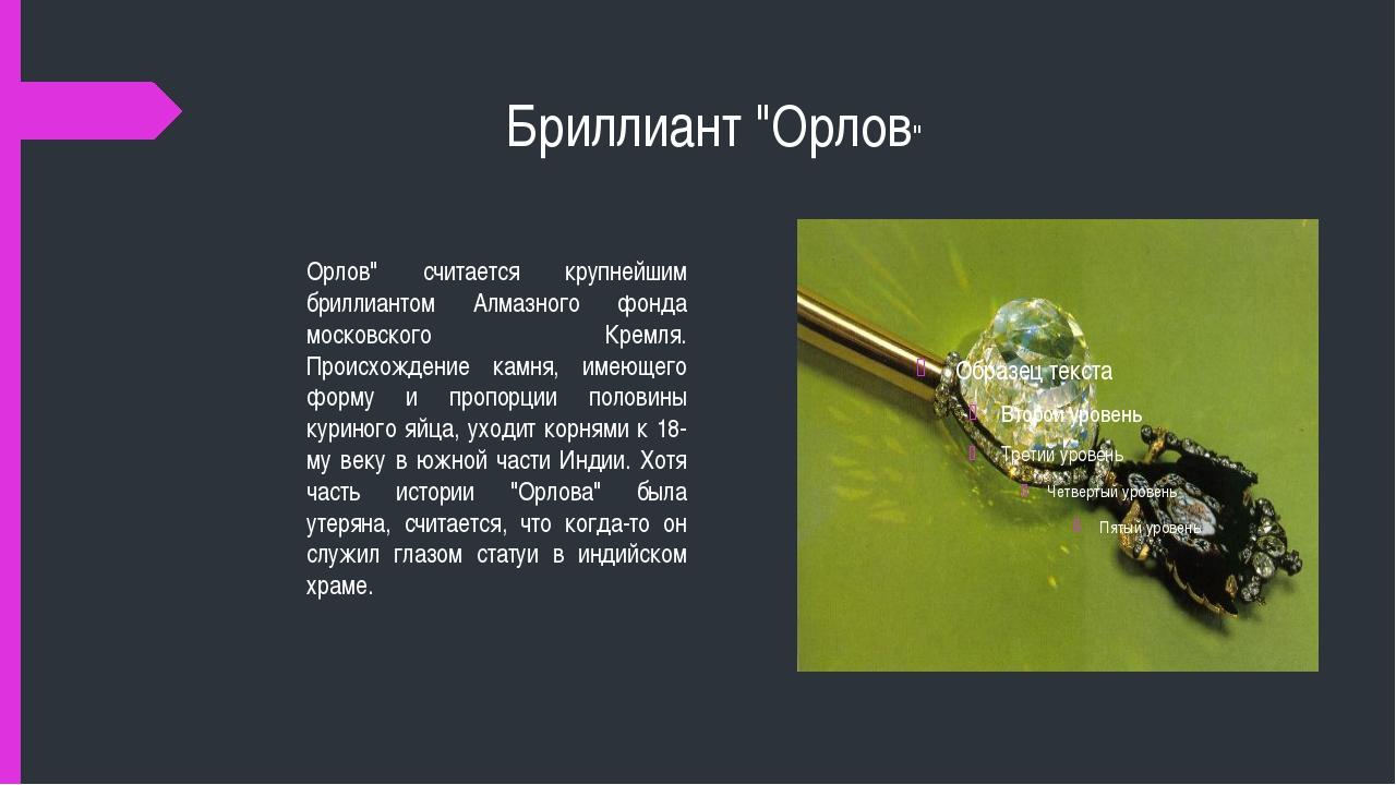 """Бриллиант """"Орлов"""" Орлов"""" считается крупнейшим бриллиантом Алмазного фонда мо..."""