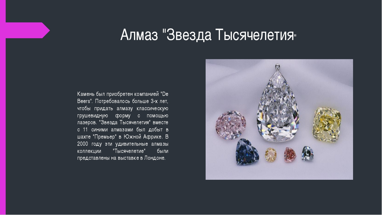 """Алмаз """"Звезда Тысячелетия"""" Камень был приобретен компанией """"De Beers"""". Потре..."""