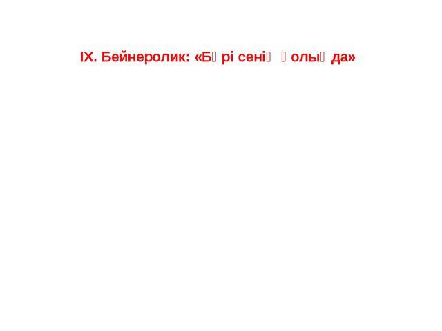 IX. Бейнеролик: «Бәрі сенің қолыңда»