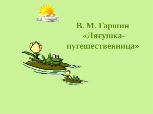 В. М. Гаршин «Лягушка-путешественница»