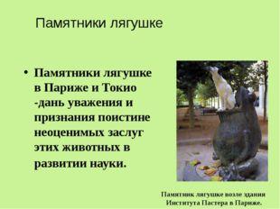 Памятники лягушке в Париже и Токио -дань уважения и признания поистине неоцен