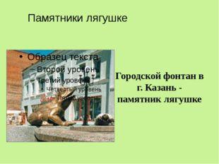 Памятники лягушке Городской фонтан в г. Казань - памятник лягушке
