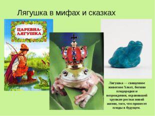 Лягушка в мифах и сказках Лягушка — священное животное Хекет, богини плодород