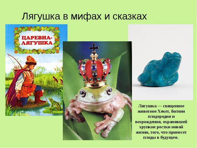 Лягушка в мифах и сказках Лягушка — священное животное Хекет, богини плодород...