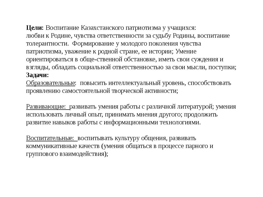 Цели: Воспитание Казахстанского патриотизма у учащихся: любви к Родине, чувс...