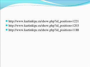 http://www.kartinkipc.ru/show.php?id_position=1221 http://www.kartinkipc.ru/s