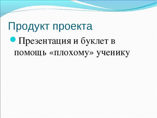 Продукт проекта Презентация и буклет в помощь «плохому» ученику