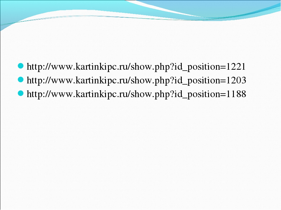 http://www.kartinkipc.ru/show.php?id_position=1221 http://www.kartinkipc.ru/s...