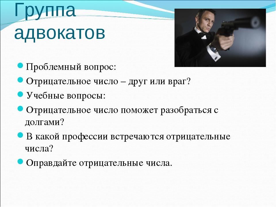 Группа адвокатов Проблемный вопрос: Отрицательное число – друг или враг? Учеб...
