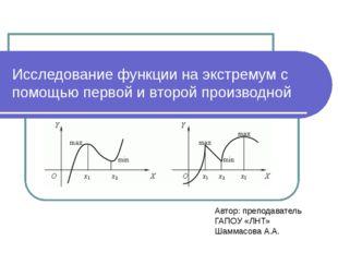 Исследование функции на экстремум с помощью первой и второй производной Автор