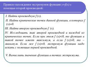 Правило нахождения экстремумов функции y=f(x) с помощью второй производной: I