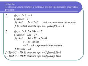 Примеры. Исследовать на экстремум с помощью второй производной следующие функ