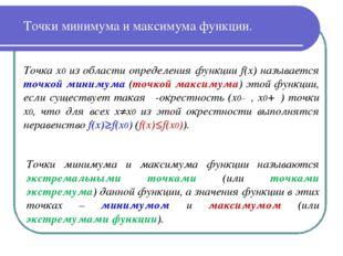 Точки минимума и максимума функции. Точка x0 из области определения функции f