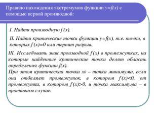 Правило нахождения экстремумов функции y=f(x) с помощью первой производной: I