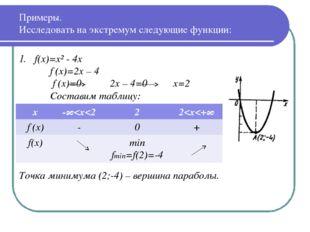 Примеры. Исследовать на экстремум следующие функции: f(x)=x² - 4x f′(x)=2x –
