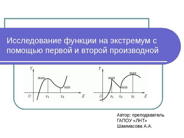 Исследование функции на экстремум с помощью первой и второй производной Автор...