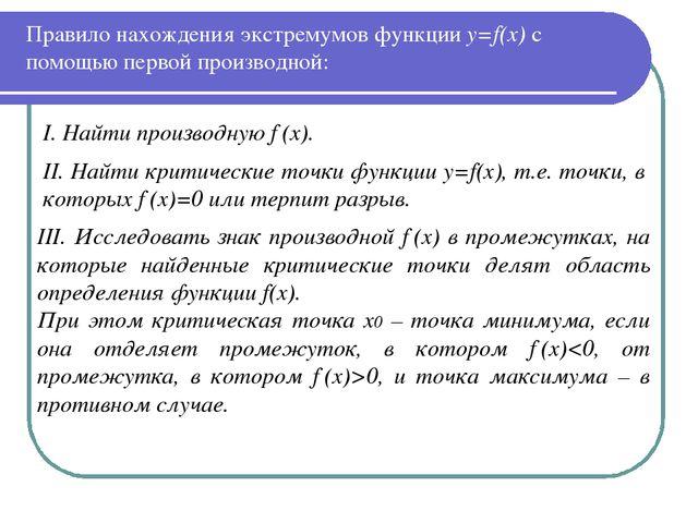 Правило нахождения экстремумов функции y=f(x) с помощью первой производной: I...
