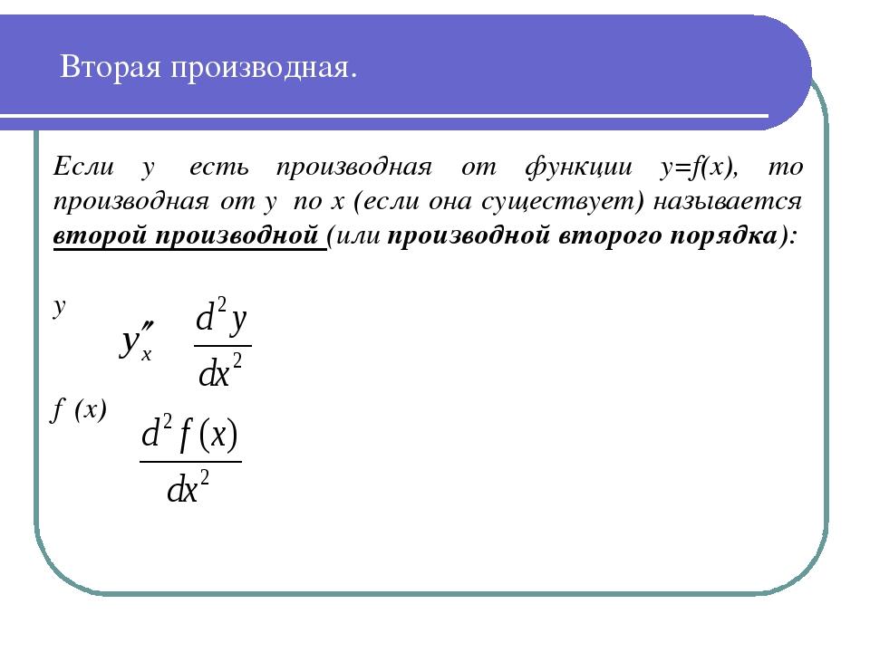 Вторая производная. Если y′ есть производная от функции y=f(x), то производна...