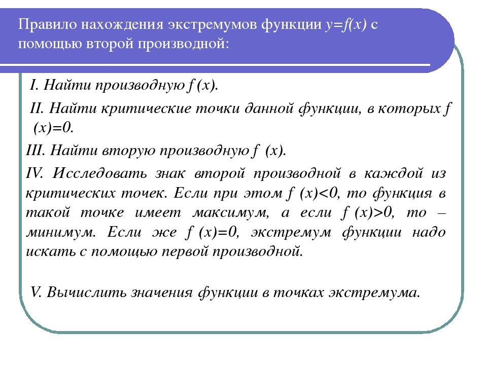 Правило нахождения экстремумов функции y=f(x) с помощью второй производной: I...