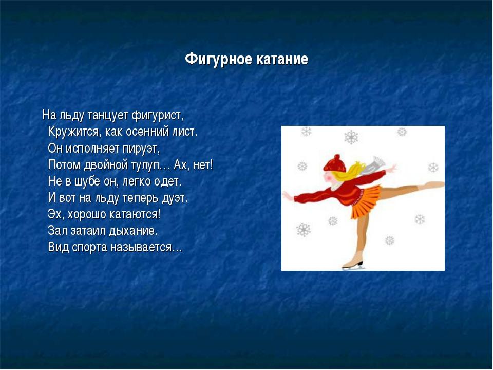Фигурное катание На льду танцует фигурист, Кружится, как осенний лист. Он исп...