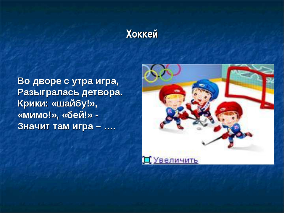 Хоккей Во дворе с утра игра, Разыгралась детвора. Крики: «шайбу!», «мимо!», «...