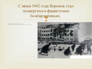 13 июня 1942 года вражеские бомбы были сброшены на городской сад пи