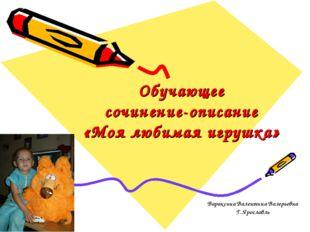 Обучающее сочинение-описание «Моя любимая игрушка» Вараксина Валентина Валер