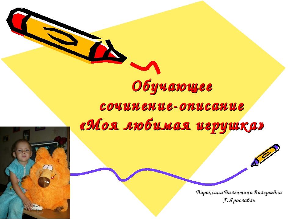 Обучающее сочинение-описание «Моя любимая игрушка» Вараксина Валентина Валер...