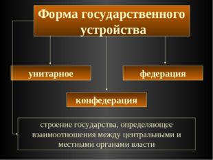 строение государства, определяющее взаимоотношения между центральными и местн