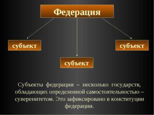 Федерация субъект субъект субъект Субъекты федерации – несколько государств,