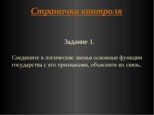Задание 1. Соедините в логические звенья основные функции государства с его п