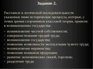 Задание 2. Расставьте в логической последовательности указанные ниже историче
