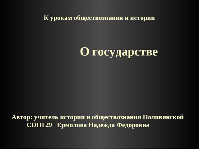 К урокам обществознания и истории О государстве Автор: учитель истории и обще...