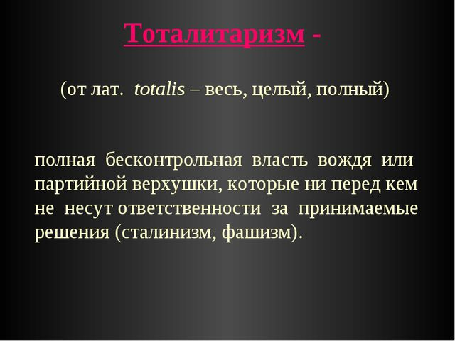 Тоталитаризм - (от лат. totalis – весь, целый, полный) полная бесконтрольная...