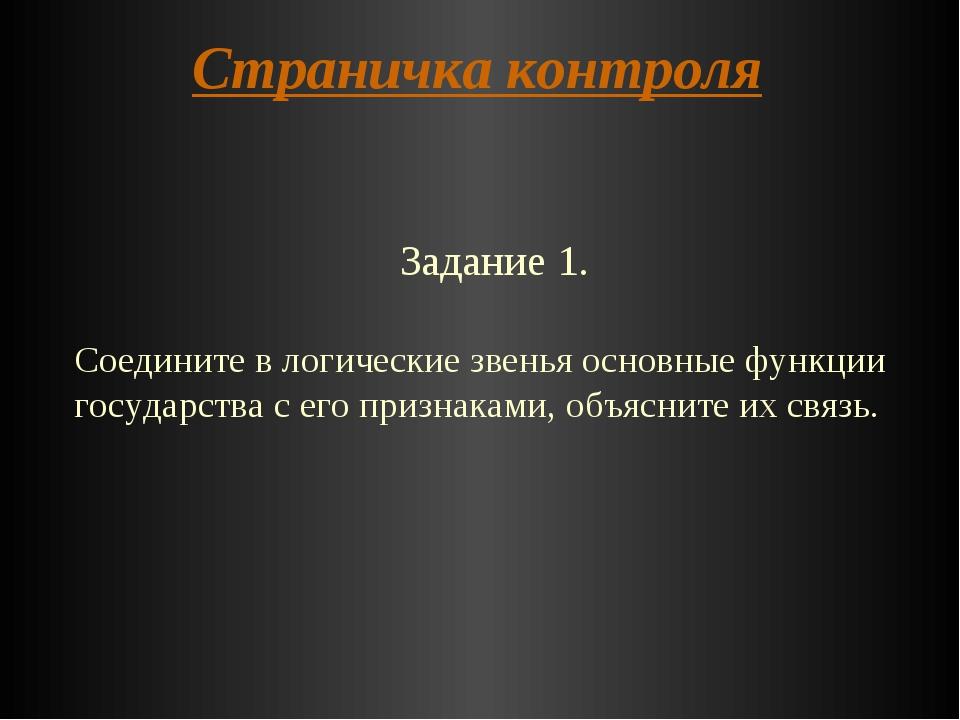 Задание 1. Соедините в логические звенья основные функции государства с его п...