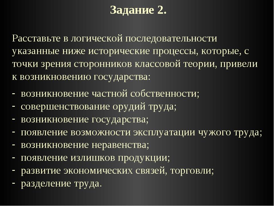 Задание 2. Расставьте в логической последовательности указанные ниже историче...