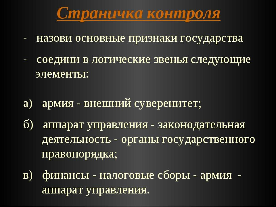 Страничка контроля назови основные признаки государства - соедини в логически...