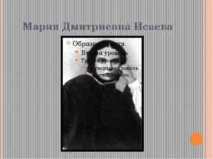 Мария Дмитриевна Исаева