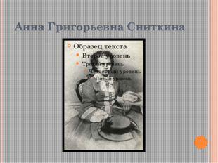 Анна Григорьевна Сниткина