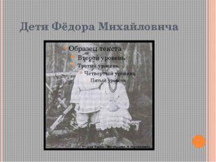 Дети Фёдора Михайловича