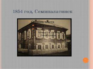 1854 год, Семипалатинск