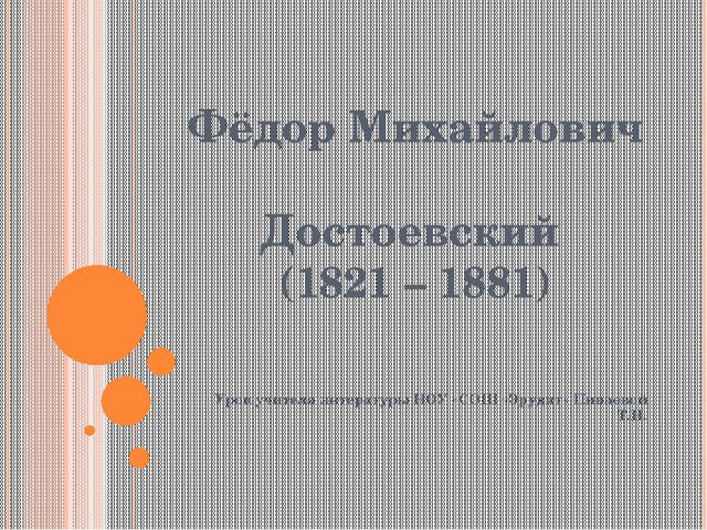 Фёдор Михайлович Достоевский (1821 – 1881) Урок учителя литературы НОУ «СОШ «...