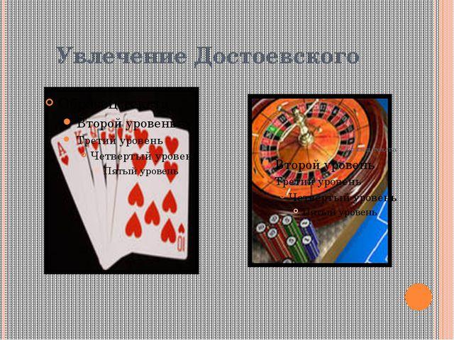 Увлечение Достоевского